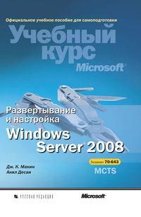 Макин, Дж. К.  - Развертывание и настройка Windows Server 2008