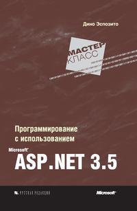 Эспозито, Дино  - Программирование с использованием Microsoft ASP.NET 3.5