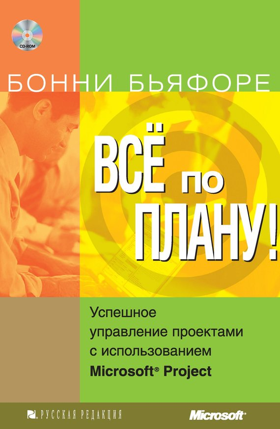 Скачать Бонни Бьяфоре бесплатно Все по плану Успешное управление проектами с использованием Microsoft Project +CD