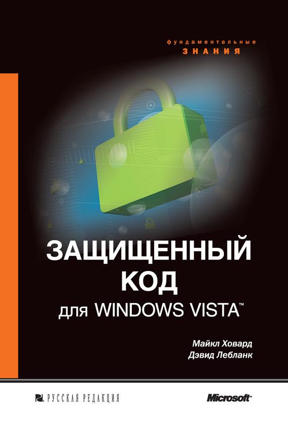 Скачать Майкл Ховард бесплатно Защищенный код для Windows Vista