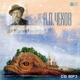 Книга. Остров Сахалин