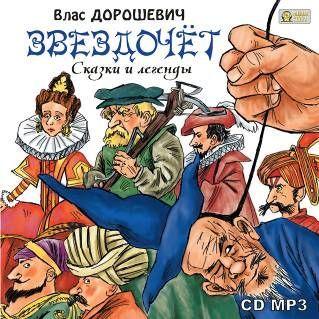 скачать книгу Влас Дорошевич бесплатный файл