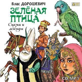Скачать Зелёная птица. Сказки и легенды бесплатно Влас Дорошевич