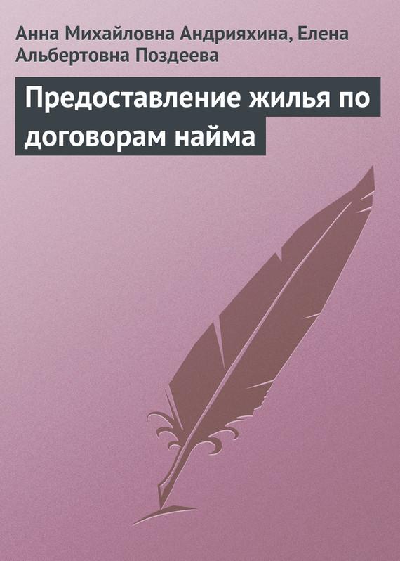 Анна Михайловна Андрияхина Предоставление жилья по договорам найма как продать квартиру по ипотеки в казахстане