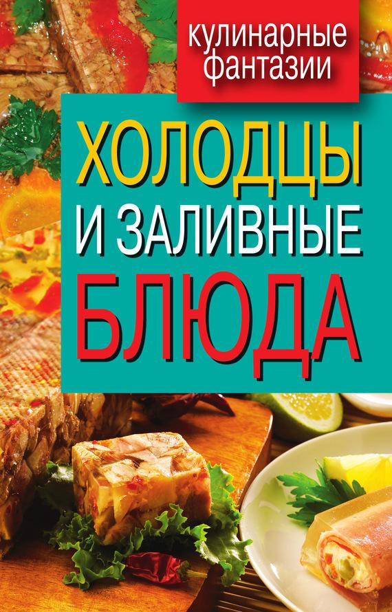 Скачать Холодцы и заливные блюда бесплатно Автор не указан