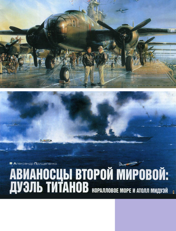 Авианосцы Второй мировой: дуэль титанов. Коралловое море и атолл Мидуэй ( Александр Прищепенко  )