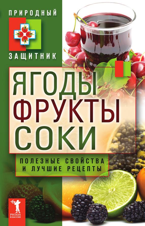 Скачать Ягоды, фрукты и соки. Полезные свойства и лучшие народные рецепты бесплатно Автор не указан
