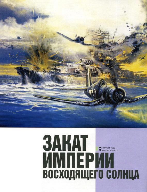 Александр Прищепенко Закат империи восходящего солнца