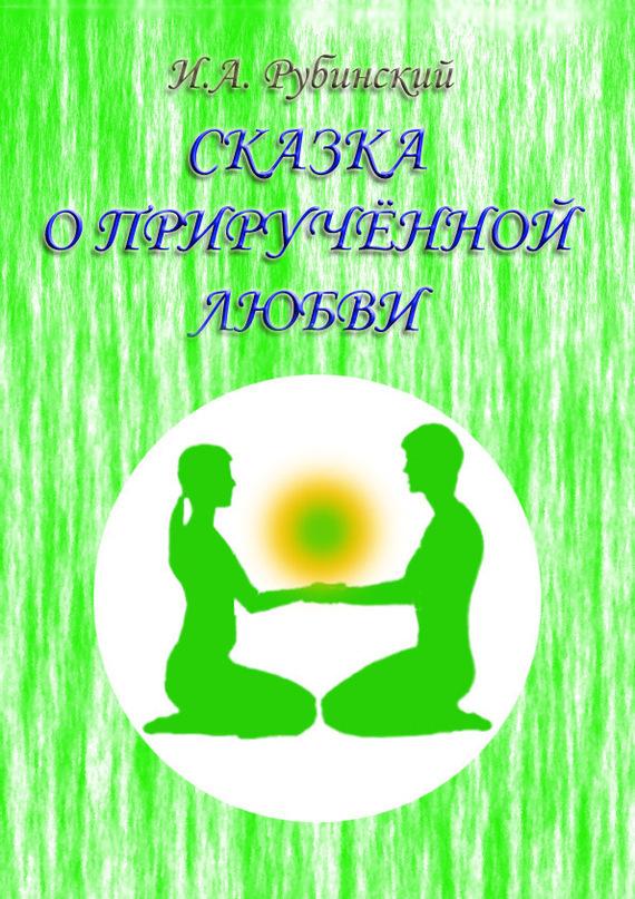 Обложка книги Сказка о прирученной любви, автор Рубинский, Игорь