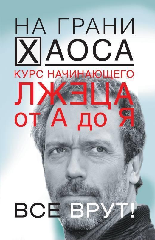 Обложка книги Курс начинающего лжеца от А до Я, автор Кузина, Светлана
