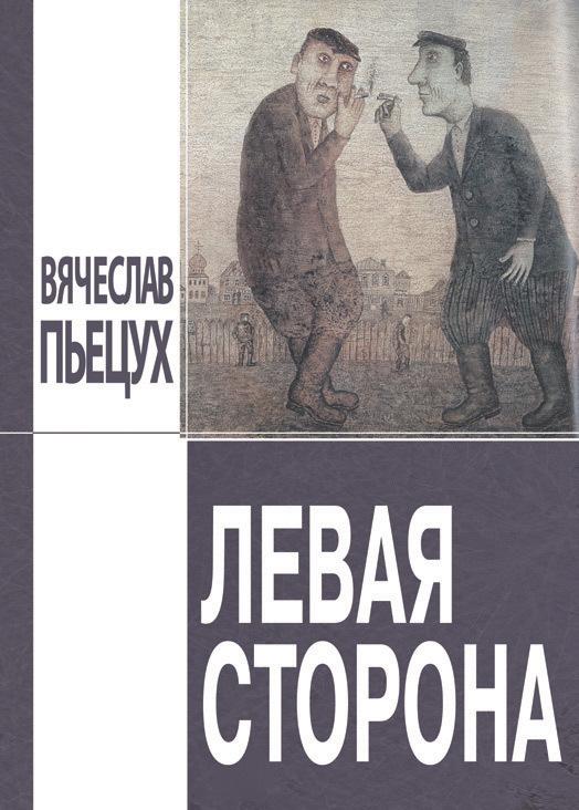 интригующее повествование в книге Вячеслав Пьецух
