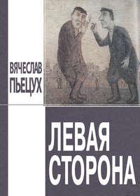 Пьецух, Вячеслав  - Левая сторона
