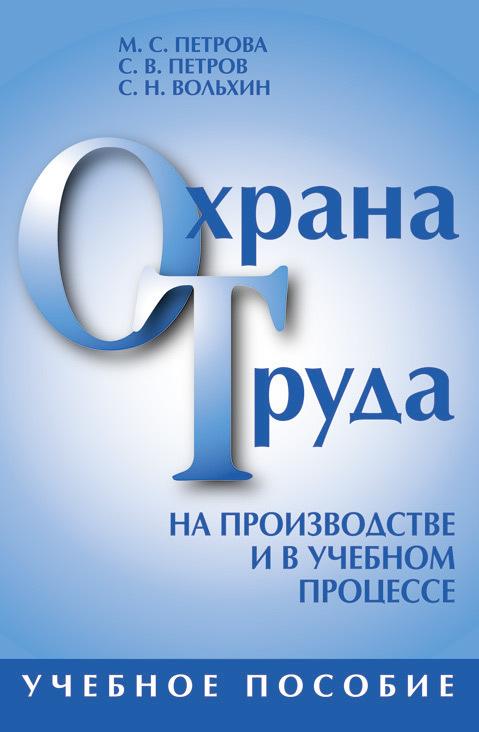 Сергей Николаевич Вольхин Охрана труда на производстве и в учебном процессе