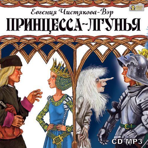 Скачать Евгения Чистякова-Вэр бесплатно Принцесса-лгунья