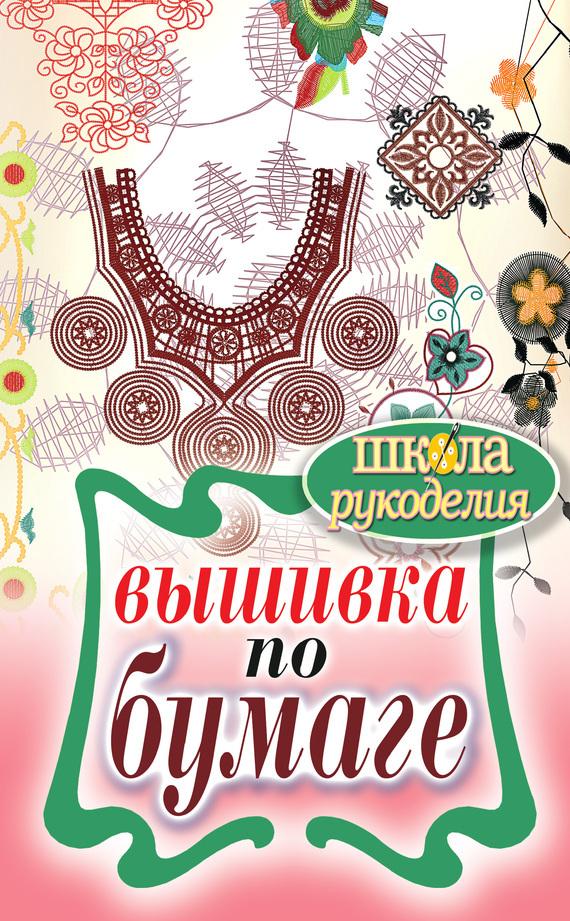бесплатно Вышивка по бумаге Скачать Елена Шилкова