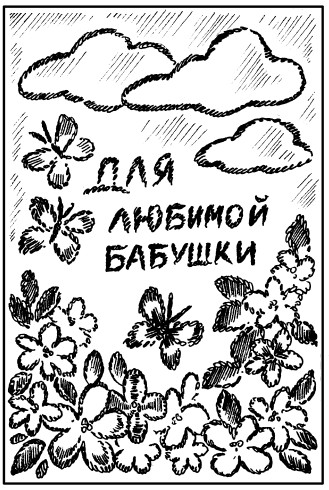 Никахом открытки, открытка для бабушки карандашом