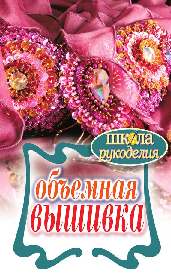 Скачать Татьяна Плотникова бесплатно Объемная вышивка