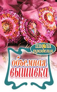 Плотникова, Татьяна  - Объемная вышивка