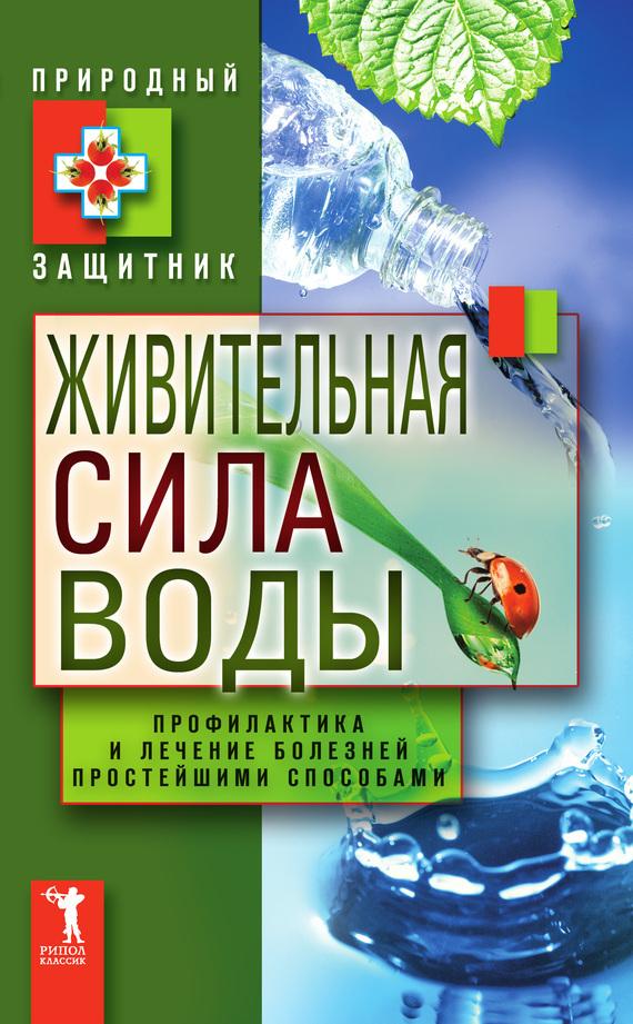 Живительная сила воды. Профилактика и лечение болезней простейшими способами