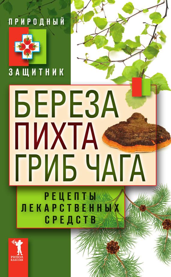 Скачать Автор не указан бесплатно Береза, пихта, гриб чага. Рецепты лекарственных средств