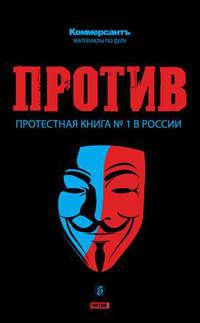 - ПРОТИВ: Протестная книга №1 в России