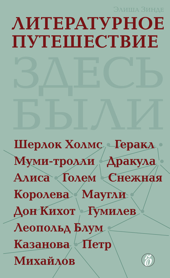 Элиша Зинде - Литературное путешествие