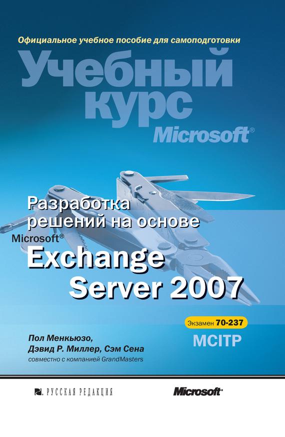 бесплатно Разработка решений на основе Microsoft Exchange Server 2007 Скачать Пол Менкьюзо