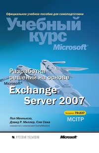 Менкьюзо, Пол  - Разработка решений на основе Microsoft Exchange Server 2007