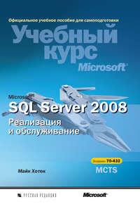 Хотек, Майк  - Microsoft SQL Server 2008. Реализация и обслуживание