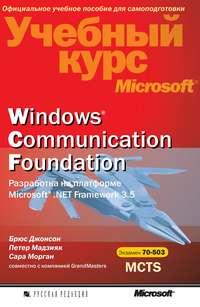 Морган, Сара  - Windows Соmmunication Foundation. Разработка на платформе Microsoft .NET Framework 3.5