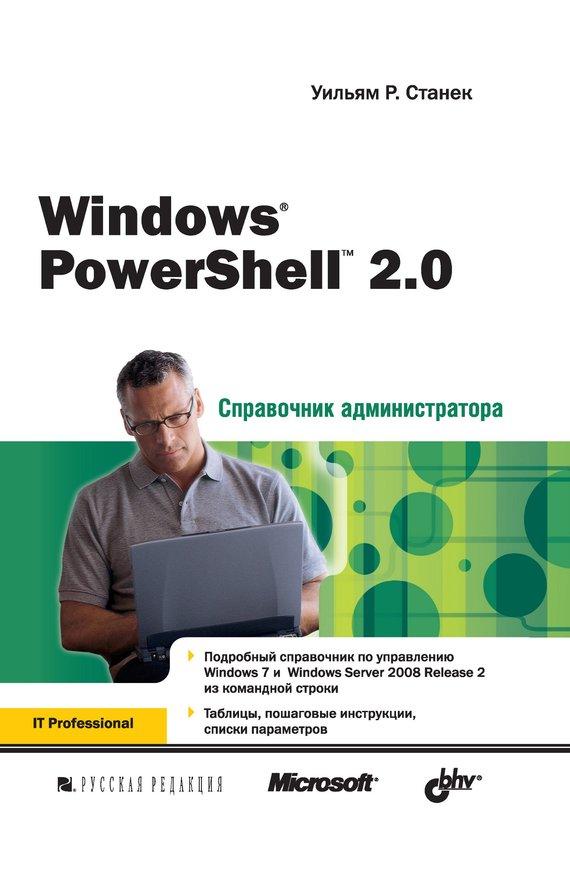 Скачать Windows PowerShell 2.0 бесплатно Уильям Р. Станек