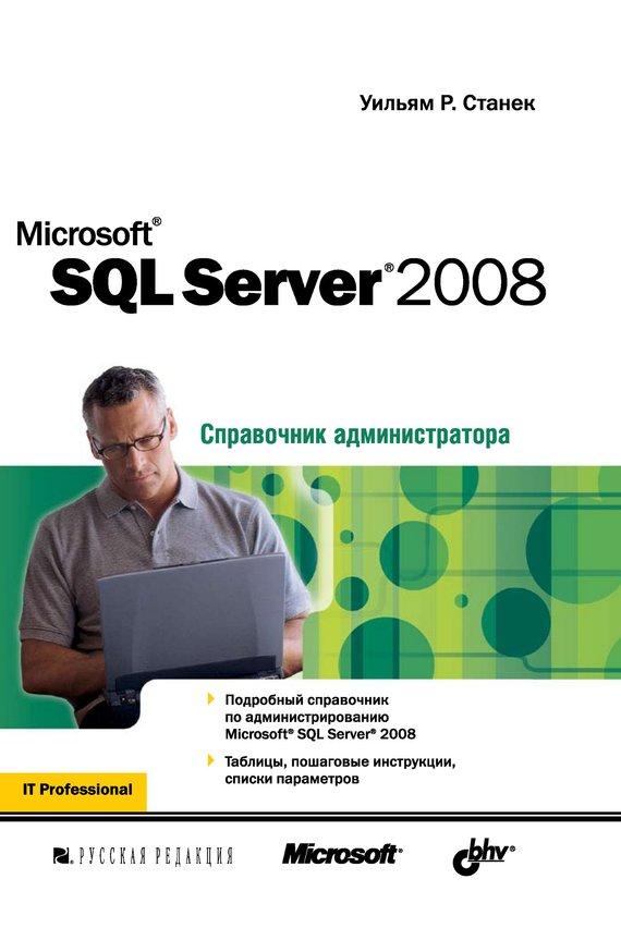 Скачать Уильям Р. Станек бесплатно Microsoft SQL Server 2008