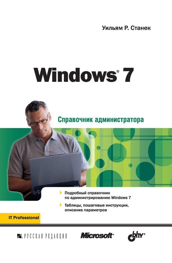 Скачать Windows 7 бесплатно Уильям Р. Станек