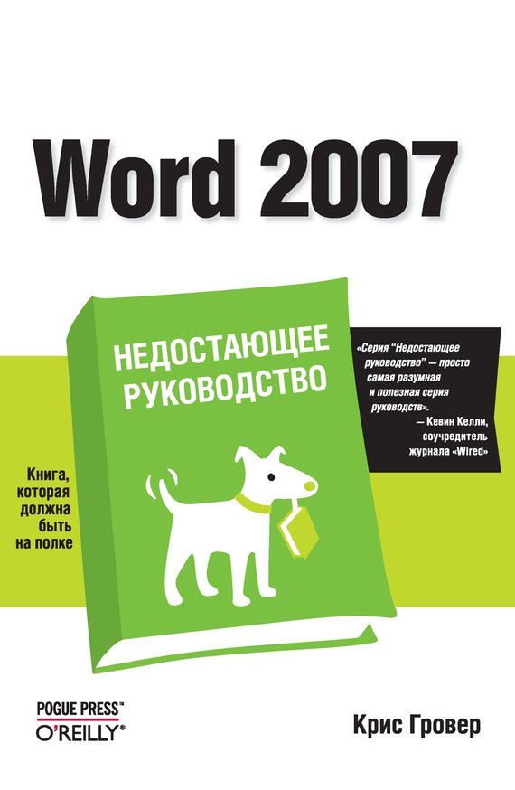 Word 2007