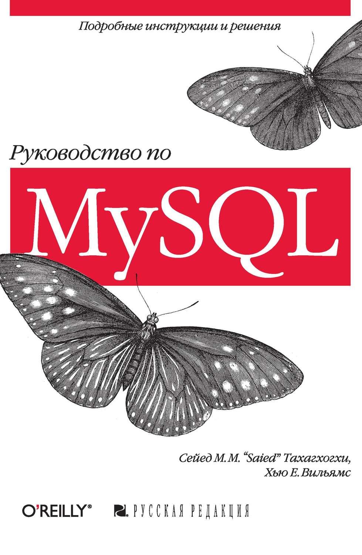 Скачать книги mysql