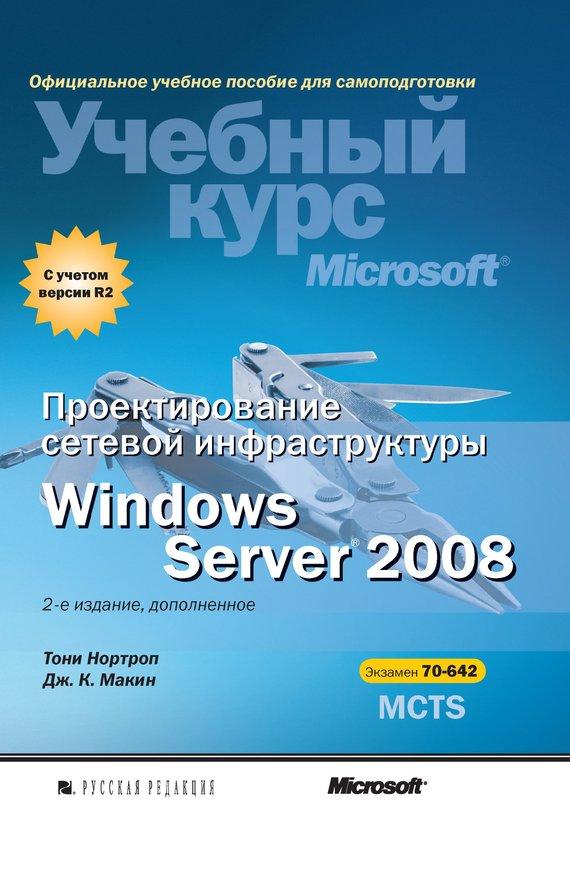 бесплатно Проектирование сетевой инфраструктуры Windows Server 2008 Скачать Тони Нортроп