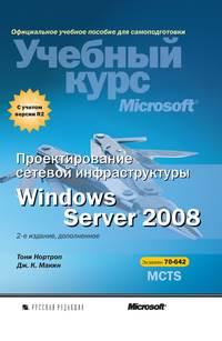 Нортроп, Тони  - Проектирование сетевой инфраструктуры Windows Server 2008
