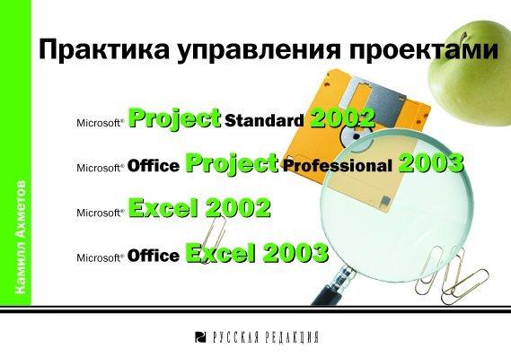бесплатно Камилл Ахметов Скачать Практика управления проектами