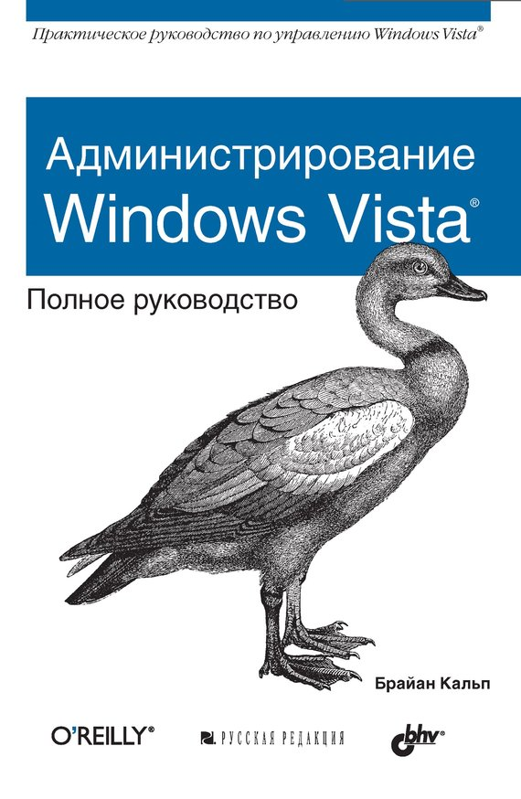 Скачать Брайан Кальп бесплатно Администрирование Windows Vista. Полное руководство