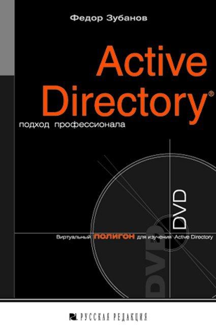 Скачать Active Directory подход профессионала бесплатно Федор Зубанов