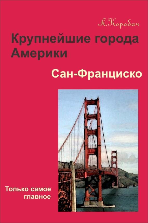 бесплатно Сан-Франциско Скачать Лариса Коробач