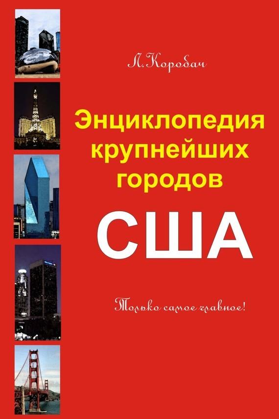 бесплатно книгу Лариса Коробач скачать с сайта