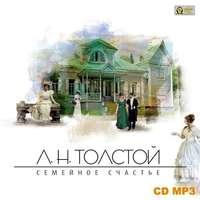 Толстой, Лев Николаевич  - Семейное счастье