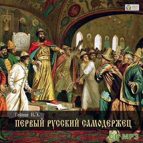 Николай Гейнце Первый русский самодержец