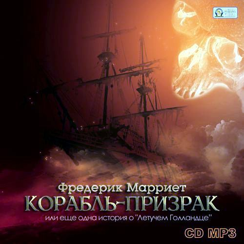 бесплатно Корабль-призрак или еще одна история о Летучем Голландце Скачать Фредерик Марриет