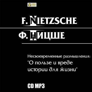 бесплатно Несвоевременные размышления О пользе и вреде истории для жизни Скачать Фридрих Ницше