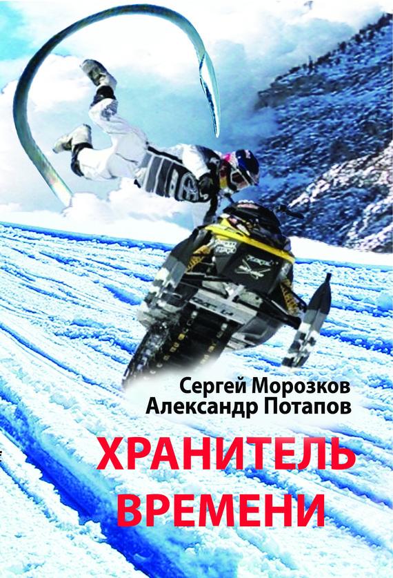Скачать Сергей Морозков бесплатно Хранитель Времени