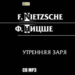 занимательное описание в книге Фридрих Ницше
