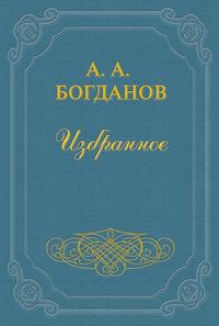 Богданов, Александр  - Основные понятия и методы