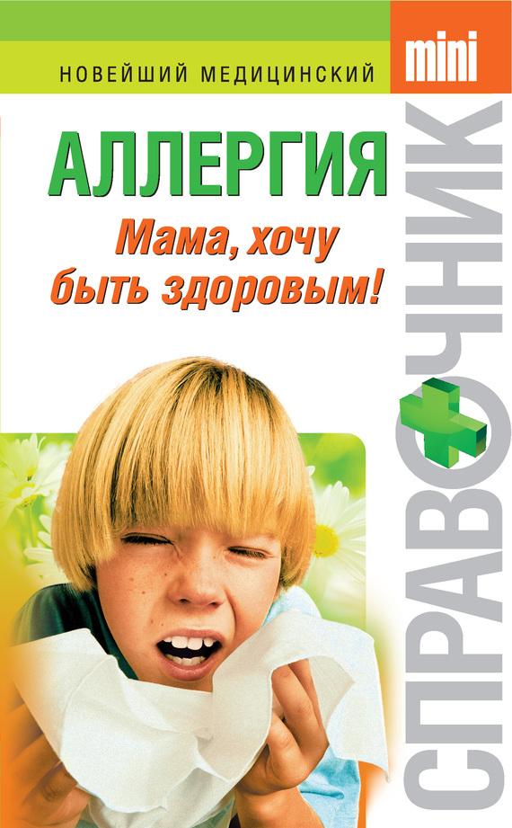 Скачать Тамара Владимировна Парийская бесплатно Аллергия. Мама, хочу быть здоровым